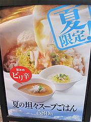14メニュー:夏限定の担々スープごはん@唐揚げ・みつせ鶏本舗・新天町・天神