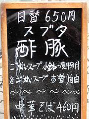 メニュー:日替わり定食@点心楼・台北・薬院店