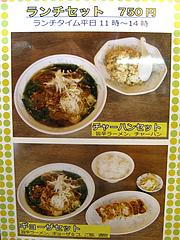 メニュー:ランチの定食@台湾ラーメン・麺家味齊(味斉・味千)