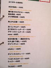 メニュー:おつまみ・お食事系@ポコペンのペコポン・三角市場・福岡
