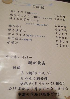 14ご飯ものと鍋のメニュー@まかない処祇園かえで(楓)