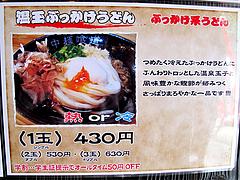 メニュー:温玉カツオぶっかけうどん麺@うどん研究所・麺喰道・七隈