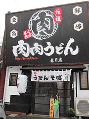 1外観@元祖肉肉うどん・春日店