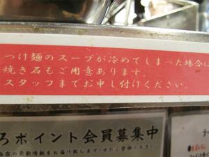 17焼き石@藤しろ