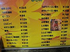 メニュー:焼き鳥串2@焼鳥みのかさ・小笹