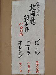 メニュー:北崎鶏親子丼とドリンク@北崎鶏・親子丼・長浜ざうお