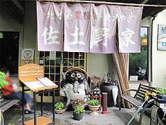 外観:店入り口@地鶏炭火焼・佐土野家・湯布院(由布院)