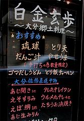 メニュー:大分郷土料理@白金玄歩・居酒屋・薬院