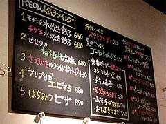 メニュー:人気ランキング@居心地屋レオン・薬院・居酒屋
