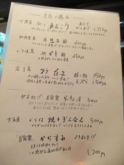 19季節の逸品メニュー@海鮮食堂い志い