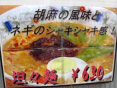 2メニュー:担々麺@元祖赤のれん・節ちゃんラーメン・野間店
