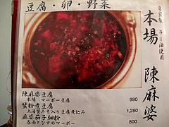 13メニュー:自家製ラー油の陳麻婆@チャイナダイニング劉(りゅう)・中華・薬院