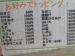 メニュー:トッピング@牧のうどん・空港店