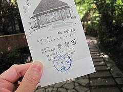 日帰り湯700円@夢想園