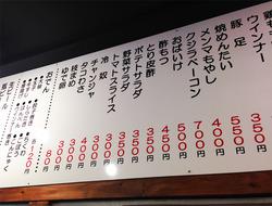 11居酒屋メニュー@長浜ラーメンはじめ2号店