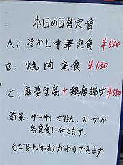メニュー:日替わり定食@巧福・大橋