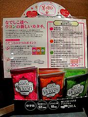12店内:美のウコン@居酒屋・益正・薬院店