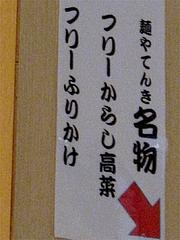 店内:セルフコーナー@麺や・てんき・平尾