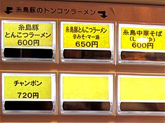 4メニュー:糸島豚の豚骨ラーメン@ラーメン・伊都商店