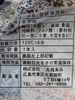 3ブロイラー@丸福食品