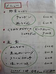 7メニュー:ランチ@カフェくうねる・別府・茶山