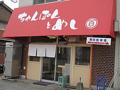 1外観@ちゃんぽんとめし