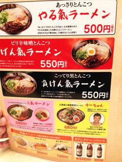 8グランドメニュー1@三氣・姪浜大通り福重
