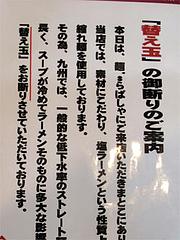 替玉お断り@麺's ら・ぱしゃ・那珂川店