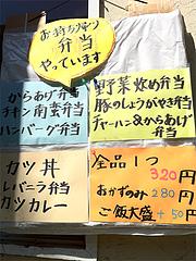 メニュー:お弁当320円@カラフル食堂