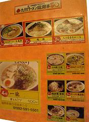 10店内:九州ラーメン総選挙@一龍・春日・ラーメン