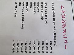 メニュー:うどん・そば・カレートッピング@ちょんまげ侍・博多川端商店街