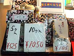 梅ヶ枝餅の値段。@かさの家博多駅キヨスク店