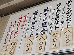 メニュー:他麺セットメニュー@四方平・北九州小倉