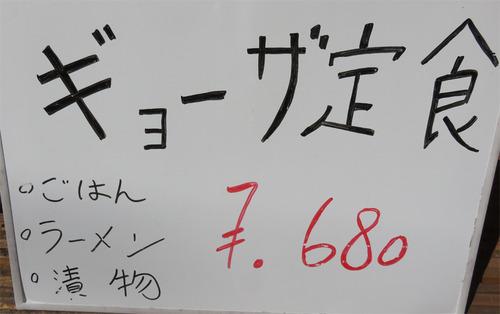 4メニューギョーザ定食