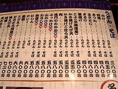 メニュー@手打ちうどん讃岐屋平和大通り店