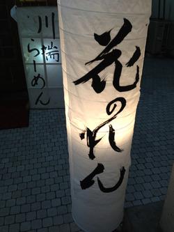 2ライト@花のれん