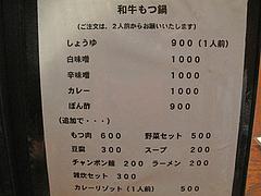 14メニュー:和牛もつ鍋@からつ庵・奈良屋店・もつ鍋居酒屋