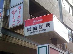 西鉄バス東領団地前@ふくちゃんラーメン博多店