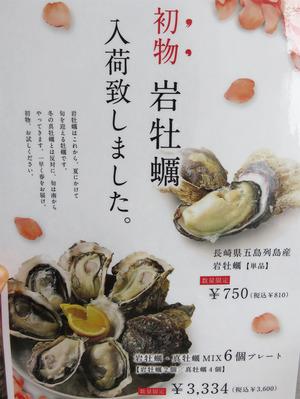 6メニュー岩牡蠣@オイスタールーム