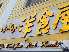 外観:カフェ・フレッシュジュース・ステーキ・キムチ@小さな洋食屋おがわ・警固