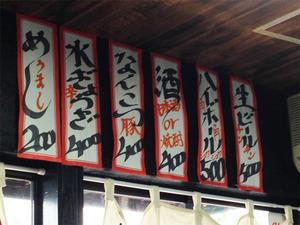 13サイドメニュー@辛麺屋司