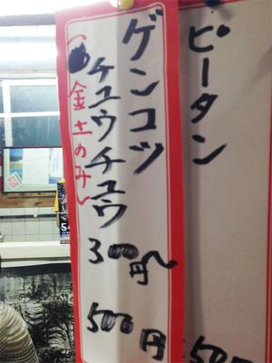 9ゲンコツチュウチュウ@べんり屋・栄町市場