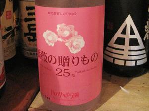 12焼酎・薔薇の贈り物@分家無邪気