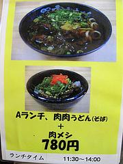 19メニュー:Aランチ@元祖肉肉うどん・春日店