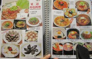 3犬肉領料理と韓国メニュー@延吉香