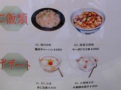 メニュー:ご飯とデザート@中華料理・王さん・高宮