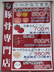 店内:豚骨専門店@ラーメン・かなで食堂・春日
