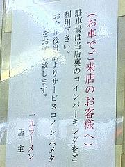 店内:契約駐車場@一九ラーメン・大橋店