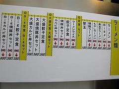 4メニュー:ラーメン・定食@博多・六分儀ラーメン・七隈