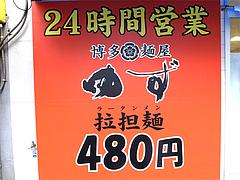外観:24時間営業@元祖長浜・拉担麺・博多麺屋・ゆず
